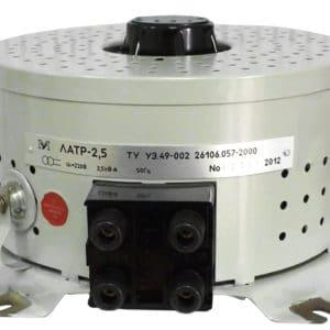 ЛАТР-2,5